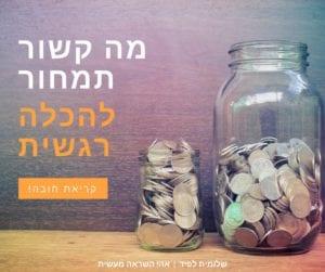 צנצנות עם מטבעות כסף