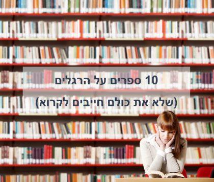 10 ספרים על הרגלים (שלא את כולם חייבים לקרוא)