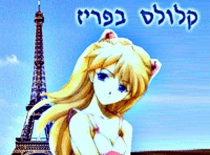 קלולס בפריז מתה והיא חיה בפריז