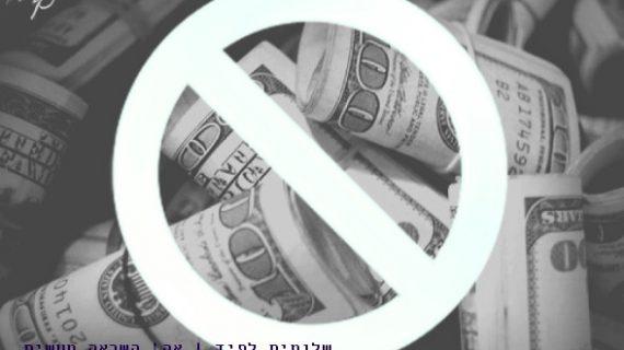 הו לא! רק לא כסף